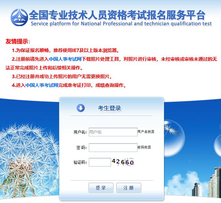 甘肃省2020年度执业药师职业资格考试报名通知