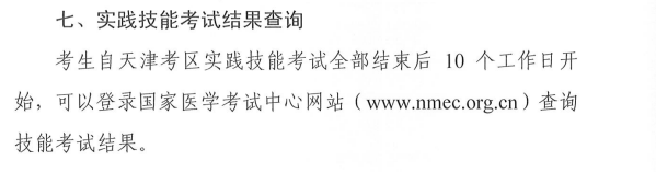 天津2020年医师资格实践技能考试成绩查询时间