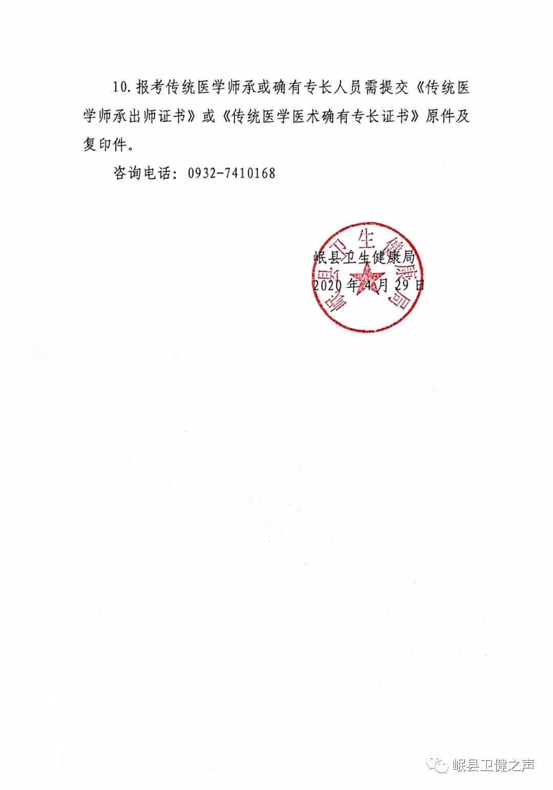 定西岷县2020年度医师资格考试现场审核时间确定