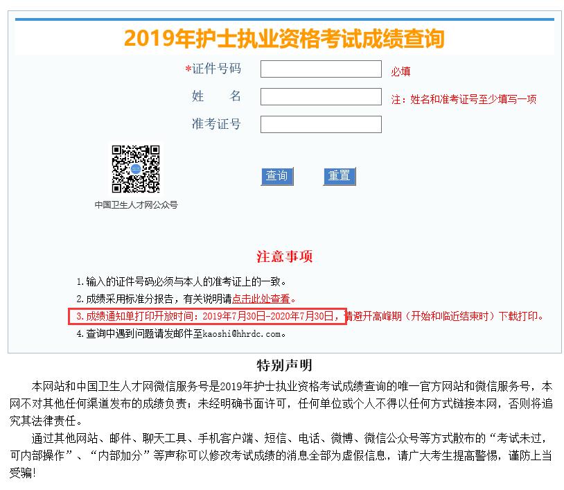 河北2019年护士资格考试成绩单打印7月30日截止
