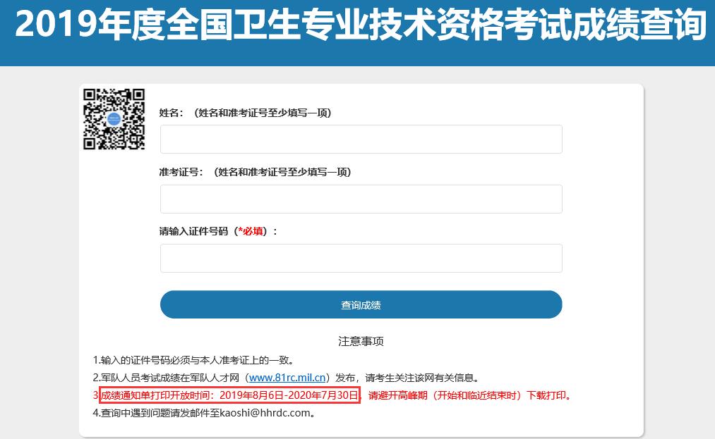 广东2019年卫生资格考试成绩单打印延长至7月30日