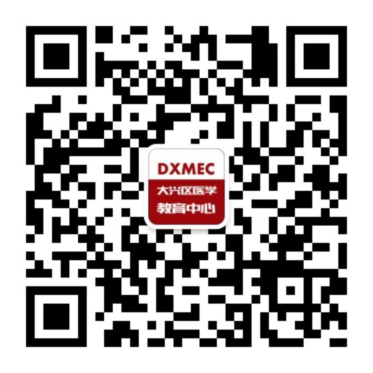北京大兴考点2020年度医师资格考试资格审核通知