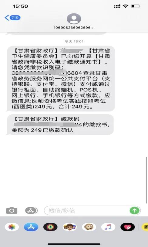 甘肃省直考点2020年医师资格考试网上缴费提醒