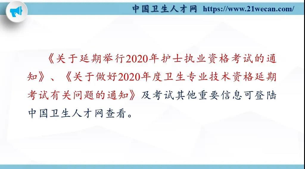 重要通知!2020年护士执业资格考试延考时间确定