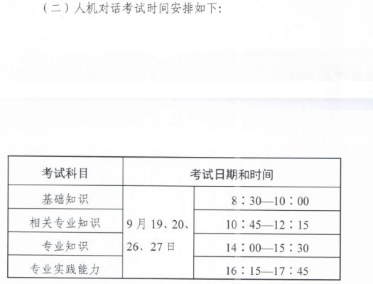2020年主管护师考试延期至9月举行