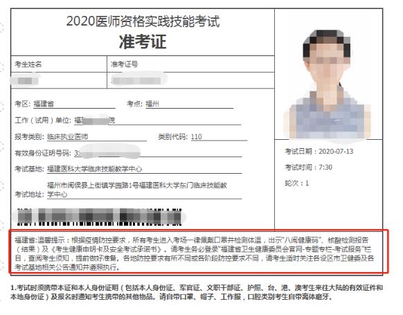 福建考区2020年医师资格实践技能考试准考证打印通知