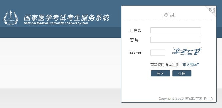 江苏2020年医师资格实践技能考试准考证打印入口开通