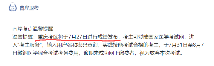 重庆考区2020年医师资格实践技能考试成绩查询7月27日起