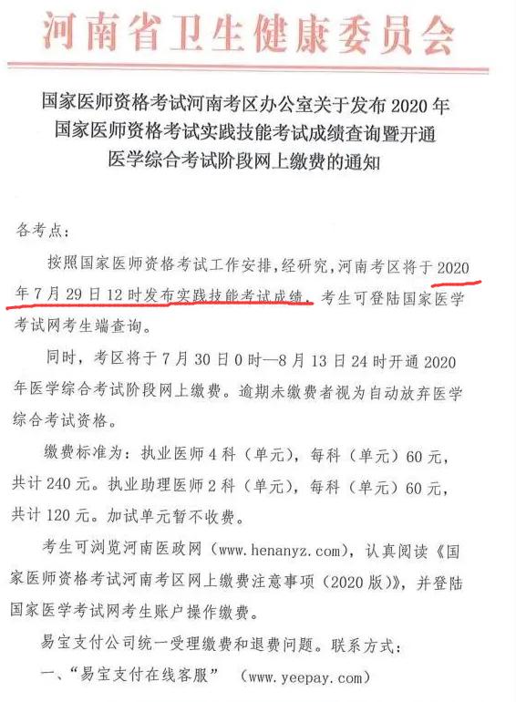 河南2020年医师资格实践技能考试成绩7月29日发布