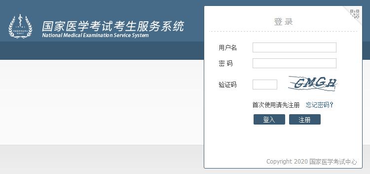 2020年重庆医师资格医学综合考试网上缴费入口已开通