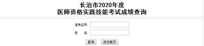 长治市2020年医师资格技能考试成绩查询入口已开通
