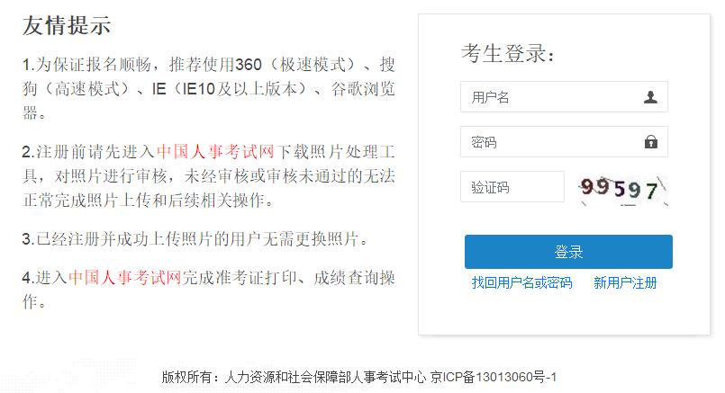 2020年西藏执业药师考试报名入口已开通