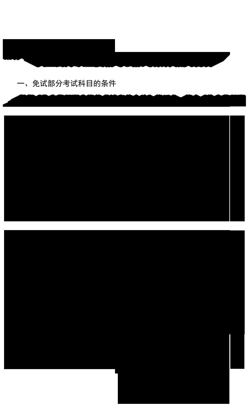 浙江省2020年度执业药师资格考试考务通知
