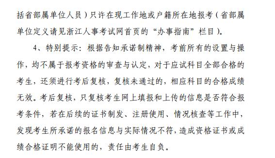 2020年浙江执业药师考试报名时间:8月8日至17日