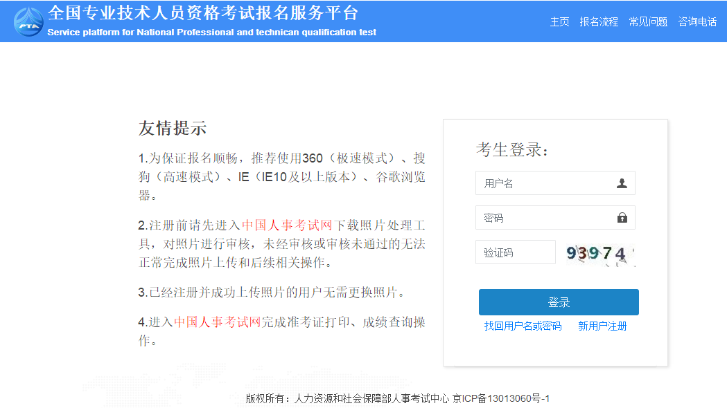 中国人事考试网2020年湖南执业药师考试报名入口