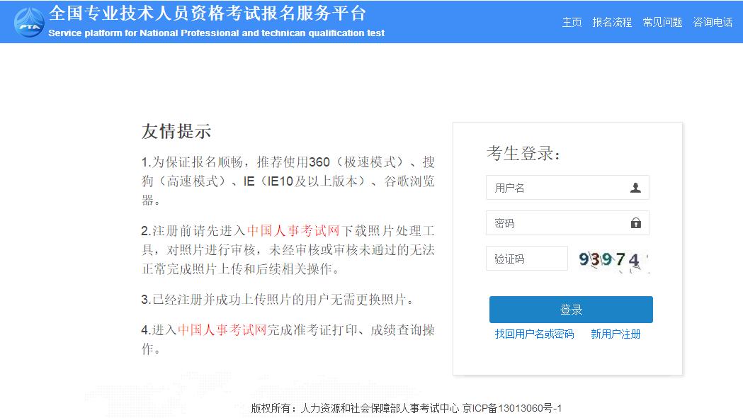 中国人事考试网2020年兵团执业药师考试报名入口