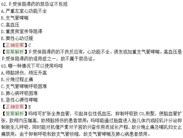 2020年中西医助理医师医学综合考试冲刺试题(1)