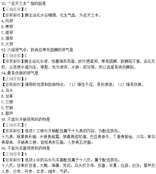 2020年中西医助理医师医学综合考试冲刺试题(3)