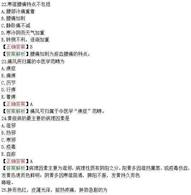 2020年中西医助理医师医学综合考试冲刺试题(4)