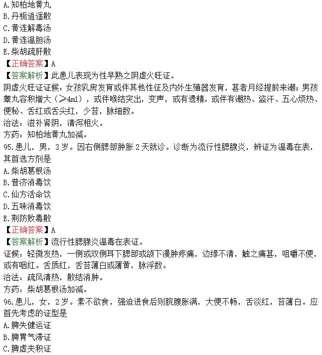 2020年中西医助理医师医学综合考试冲刺试题(5)