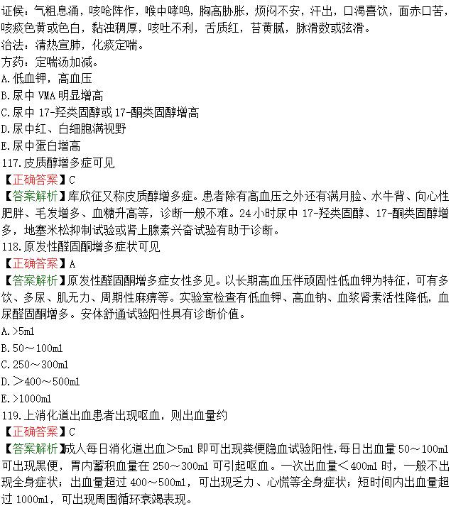 2020年中西医助理医师医学综合考试冲刺试题(7)
