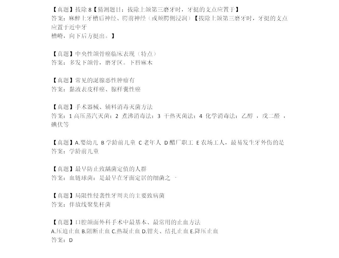 2020年口腔执业医师医学综合考试部分真题(网友版)