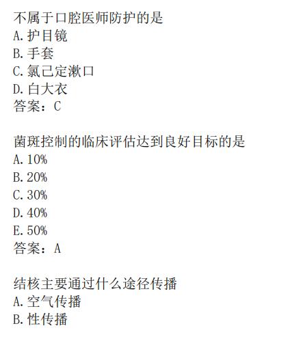 2020年口腔执业医师医学综合考试部分真题(网友版2)