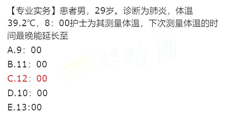 2020年护士资格《专业实务》真题及答案(9.13下午)