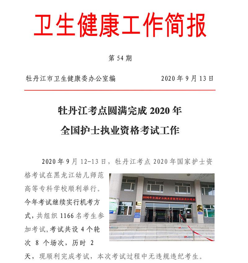牡丹江考点2020年全国护士执业资格考试顺利完成