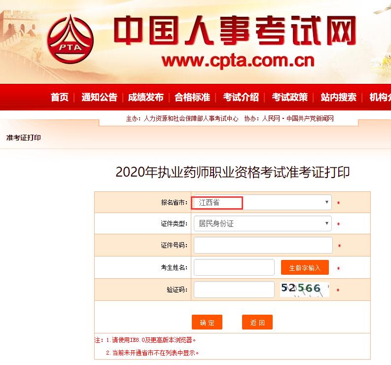 中国人事考试网江西2020执业药师考试准考证打印入口