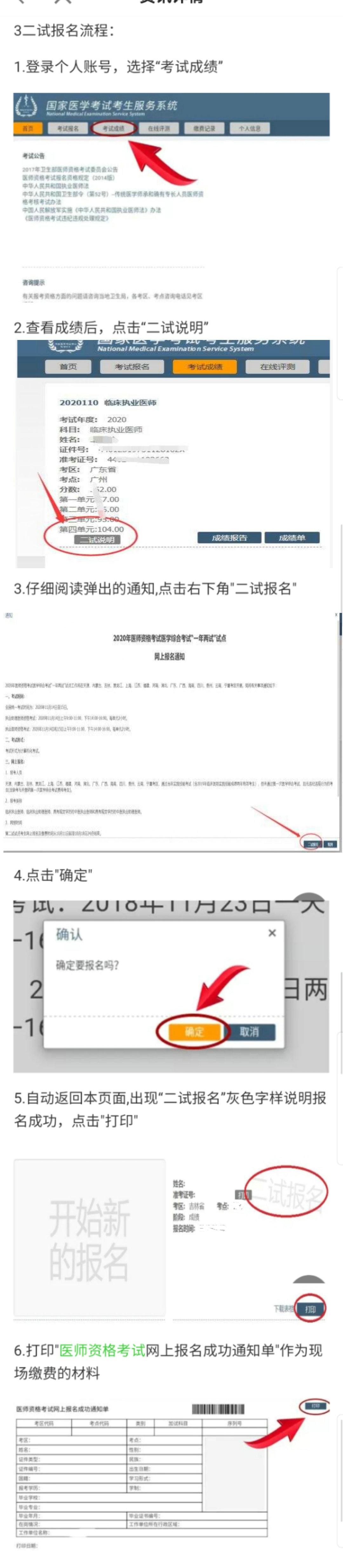 2019执业医师二试成绩图片