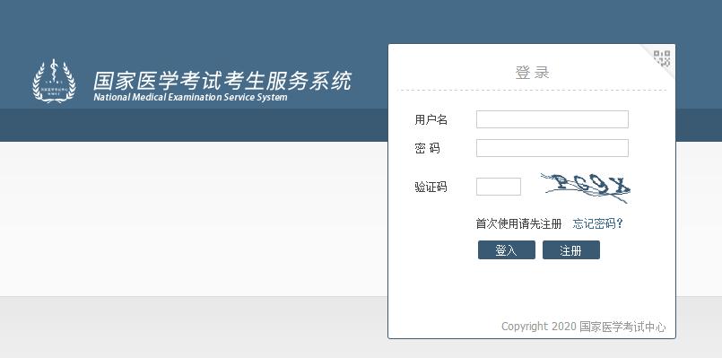 贵州2020年医师资格医学综合考试成绩单打印入口已开通