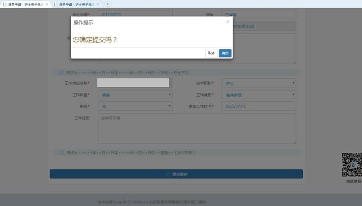 护士资格证变更注册也需要在电子化注册系统上申请吗?