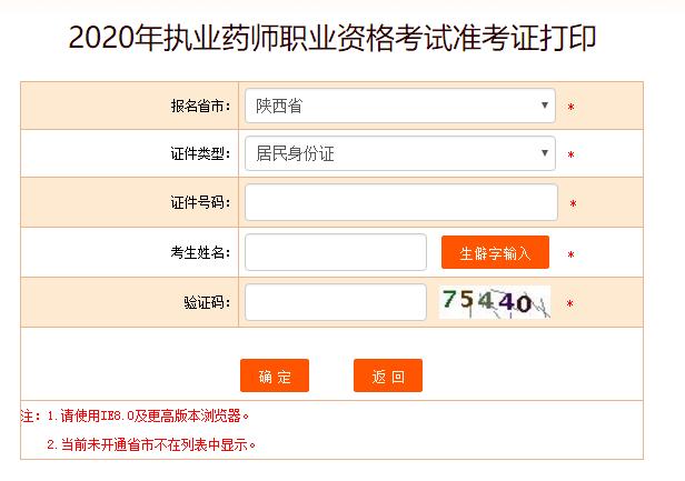 2020年陕西执业药师考试准考证打印入口已开通