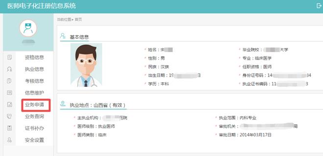 医师资格证书电子化注册流程