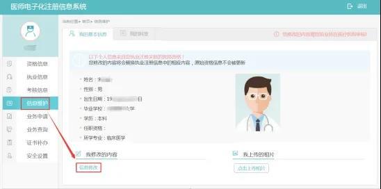 2020年医师资格考试通过后,如何进行电子化注册?