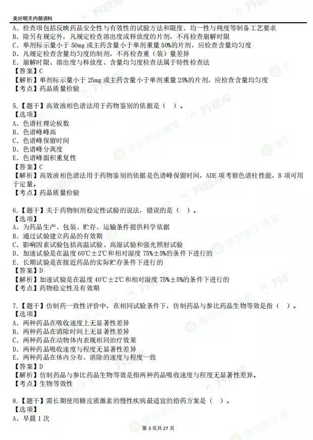 【西药一】2020执业药师考试真题及答案上线!