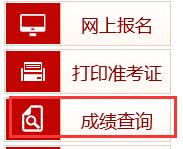 2020年河南執業藥師考試查分網站:中國人事考試網