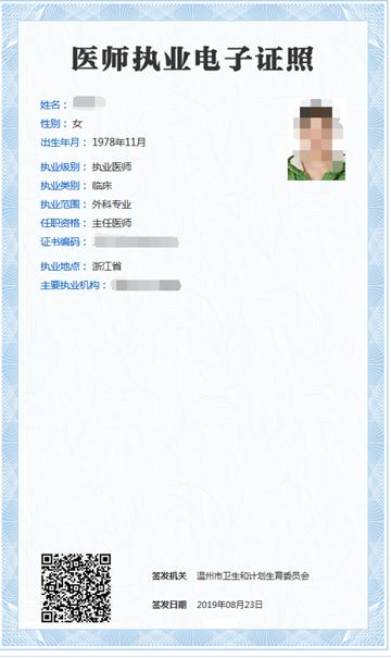 医师电子证照申领流程个人信息在哪里可以修改?