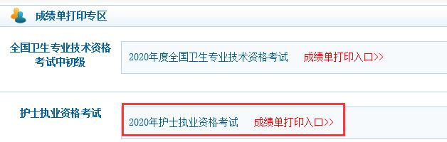 云南2020年护士执业资格考试成绩单打印入口已开通
