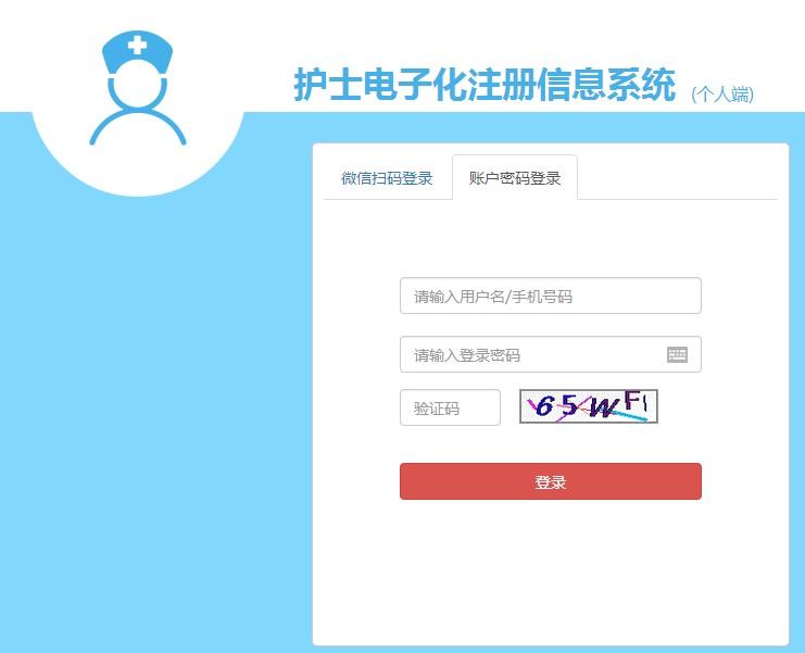 护士电子证照和护士电子化注册是一回事吗?