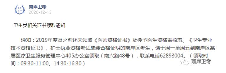 重庆南岸区2019年度及之前医师资格证书领取通知