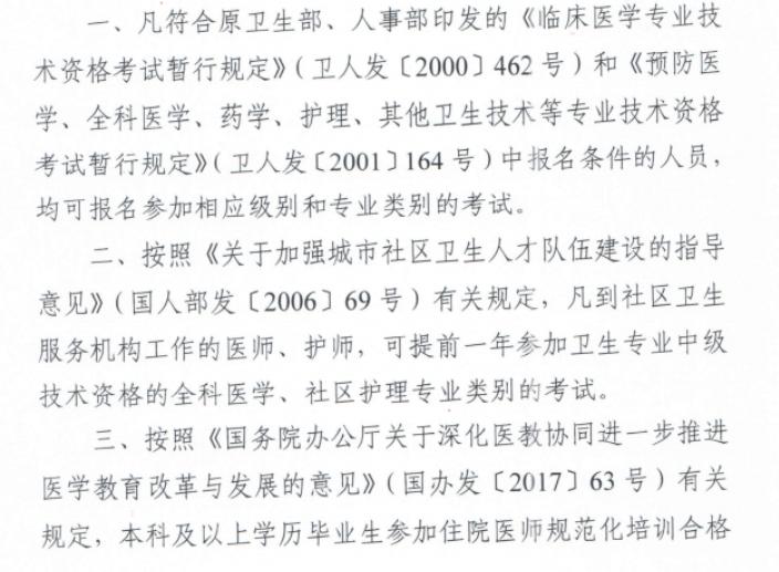2021年初级护师考试报名条件