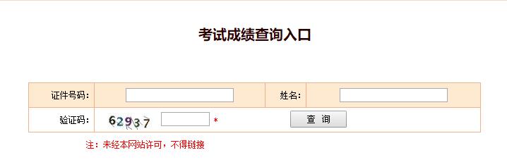 云南2020年执业药师考试成绩查询入口已开通