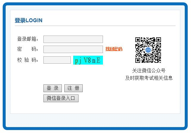 中国卫生人才网:执业护士资格证考试报名入口