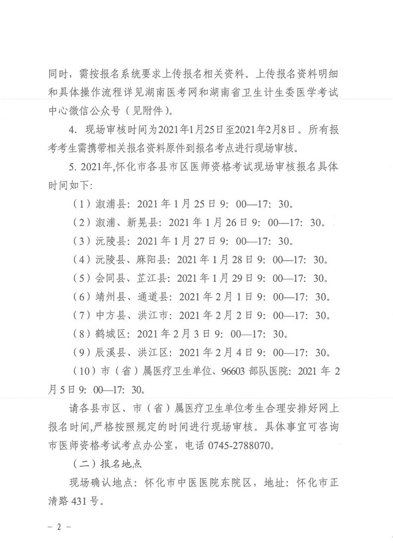 怀化市2021年医师资格考试公告