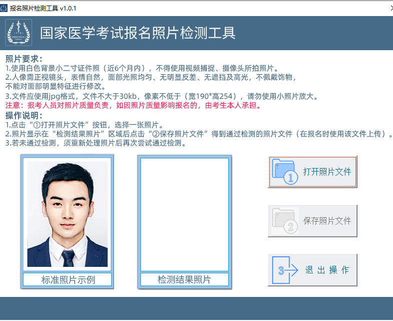 国家医学考试考生服务系统网上报名操作指南