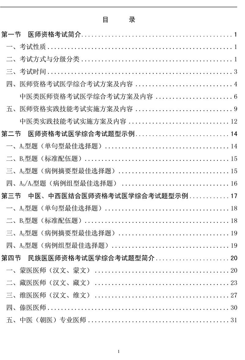 医师资格考试考生指导手册(2021版)