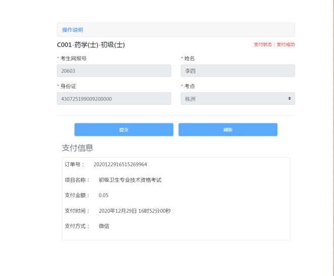 湖南考区2021年护士执业资格考试报名网上缴费流程