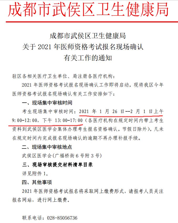成都武侯区2021年医师资格考试现场确认通知